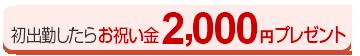 初出勤でお祝い金2000円